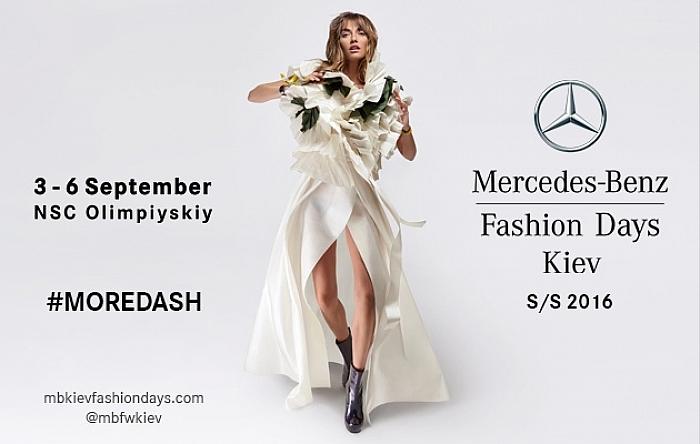 Куда пойти 5-6 сентября неделя моды