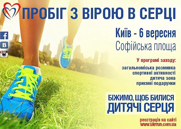 Куда пойти 5-6 сентября спорт и фитнес