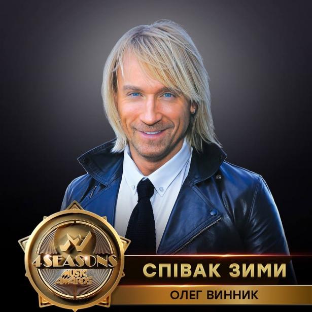 Олег Винник Певец зимы