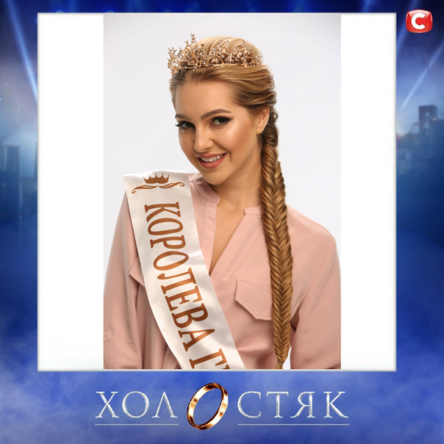 Оля Холостяк