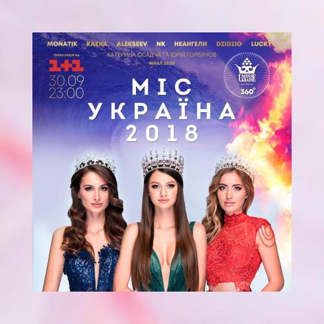 победительница конкурса Мисс Украина-2018