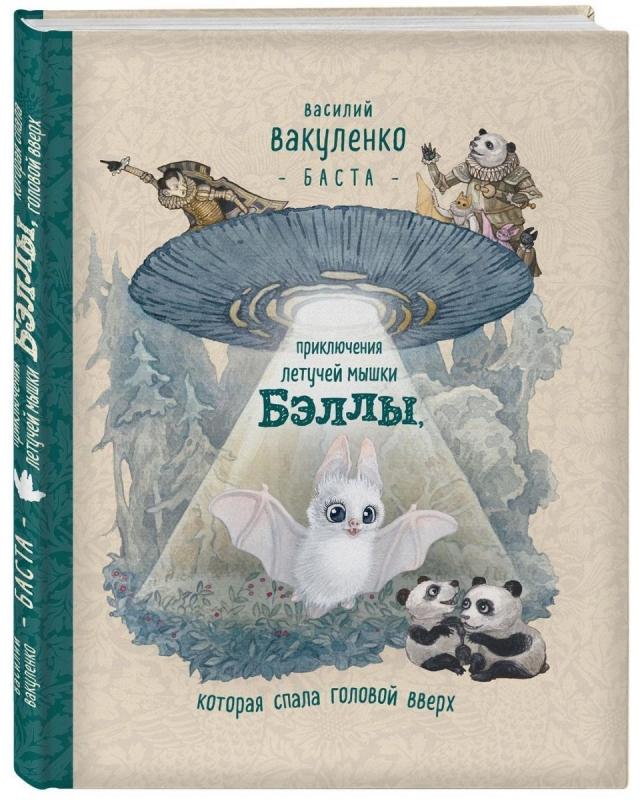баста книга для детей