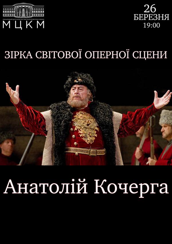 Анатолий Кочерга