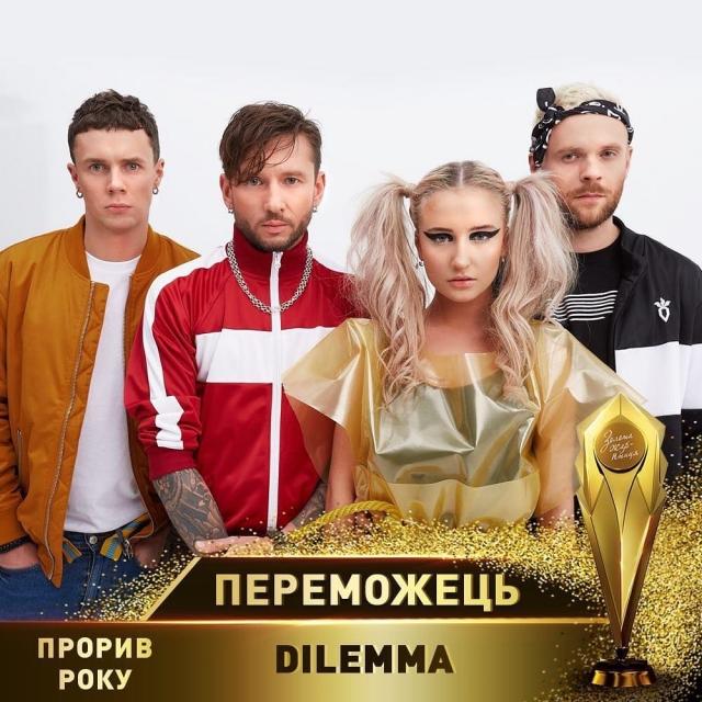 Группа Дилемма