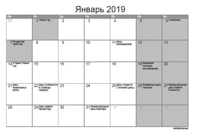 Какие выходные на Новый год 2019