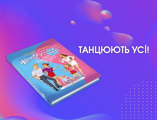 Вальс Гормонів книга