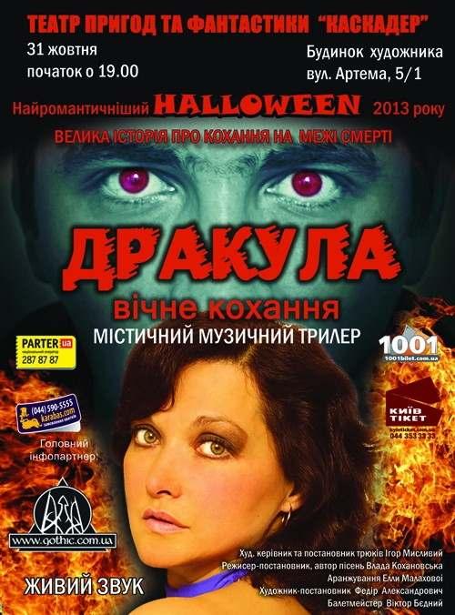Хэллоуин 2013 в киеве где и как отметить