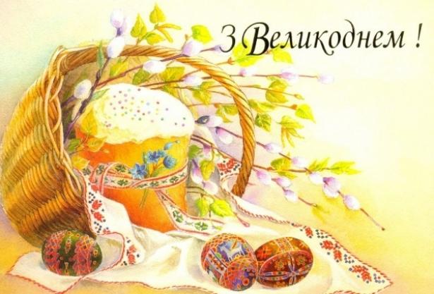 Поздоровлення з пасхою на українській мові