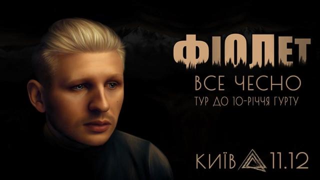Плед и глинтвейн подождут: куда пойти в декабре в Киеве?