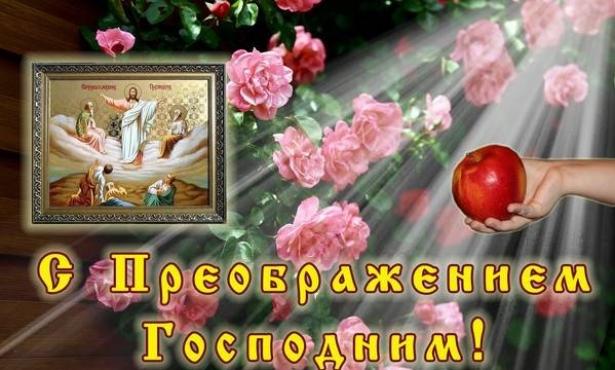 поздравление с яблочным спасом в прозе