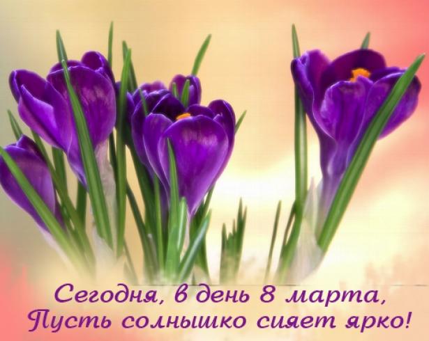 Поздравление коллег с 8 марта коллег в прозе