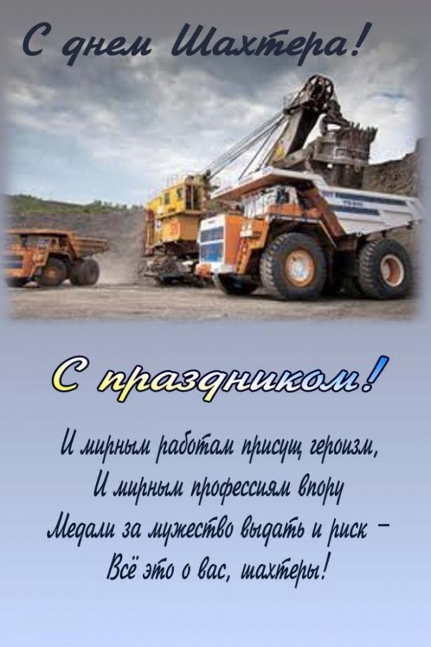 Открытка с днем шахтера в прозе