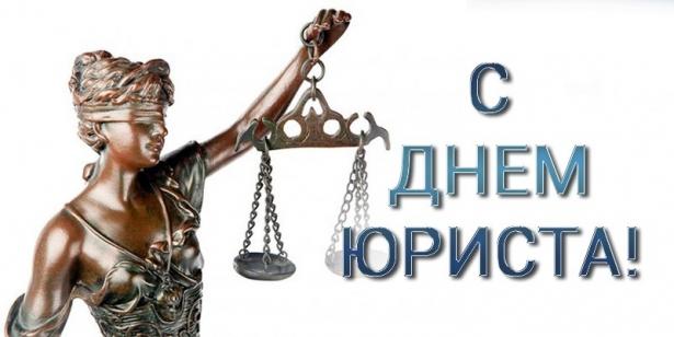 Поздравить юристов с днём юриста