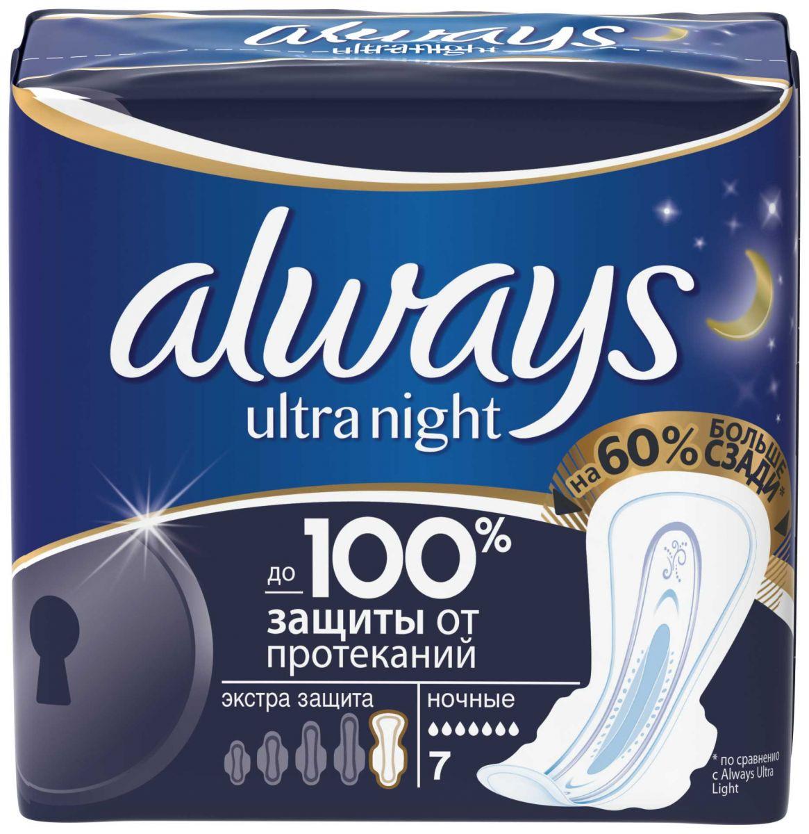 Always Ultra Classic Night