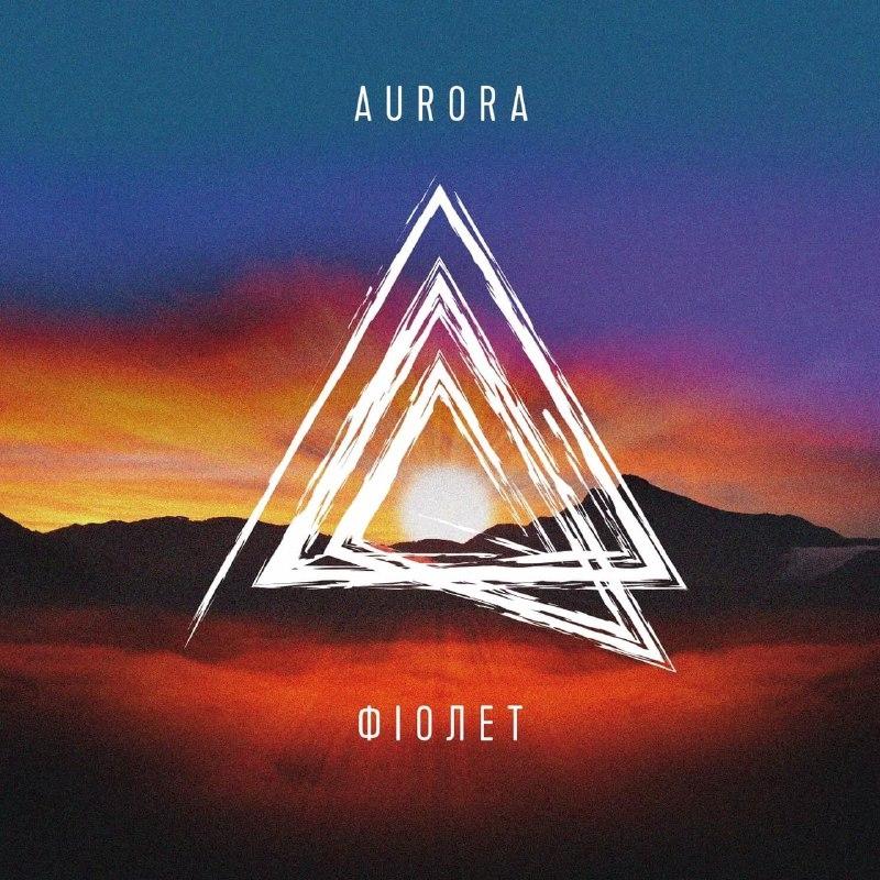 фиолет Aurora