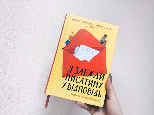 рецензия на книгу, что почитать, читати українською