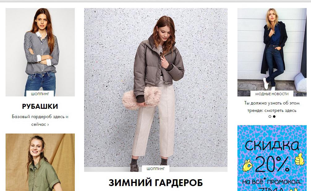 Магазины женской одежды онлайн недорого с доставкой