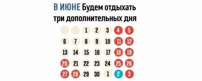 Праздничные дни в 2017 в россии как отдыхаем календарь на