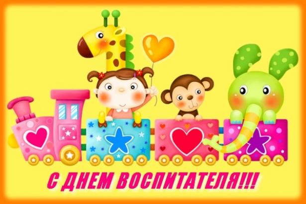 картинка день дошкольного работника для детей