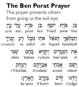 Молитвы для красной нити
