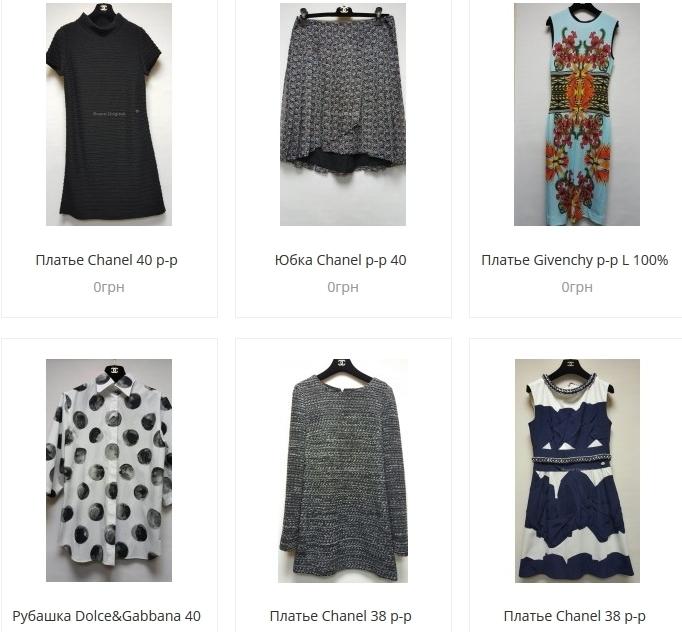 Брендовая одежда по низким ценам
