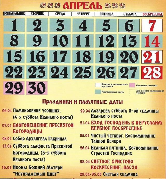 церковные праздники в апреле 2019 года календарь