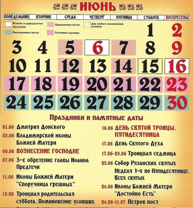 церковный календарь на июнь 2019