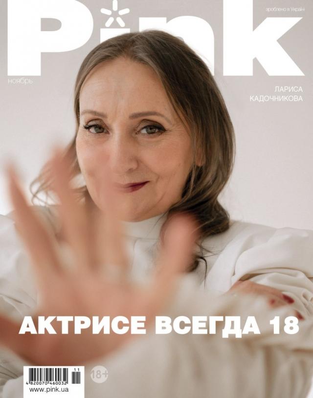 Лариса Кадочникова появилась на обложке глянца: что надо знать о ноябрьском номере Pink