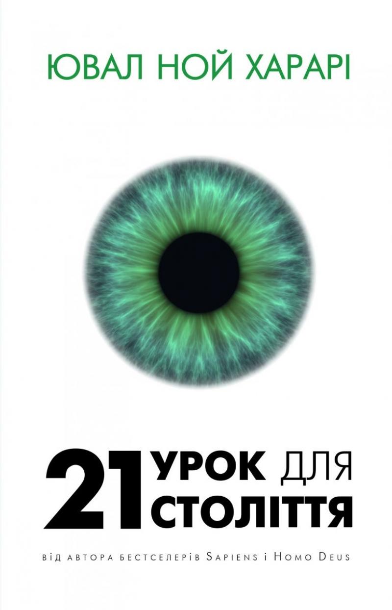 21 урок для 21-го століття книга