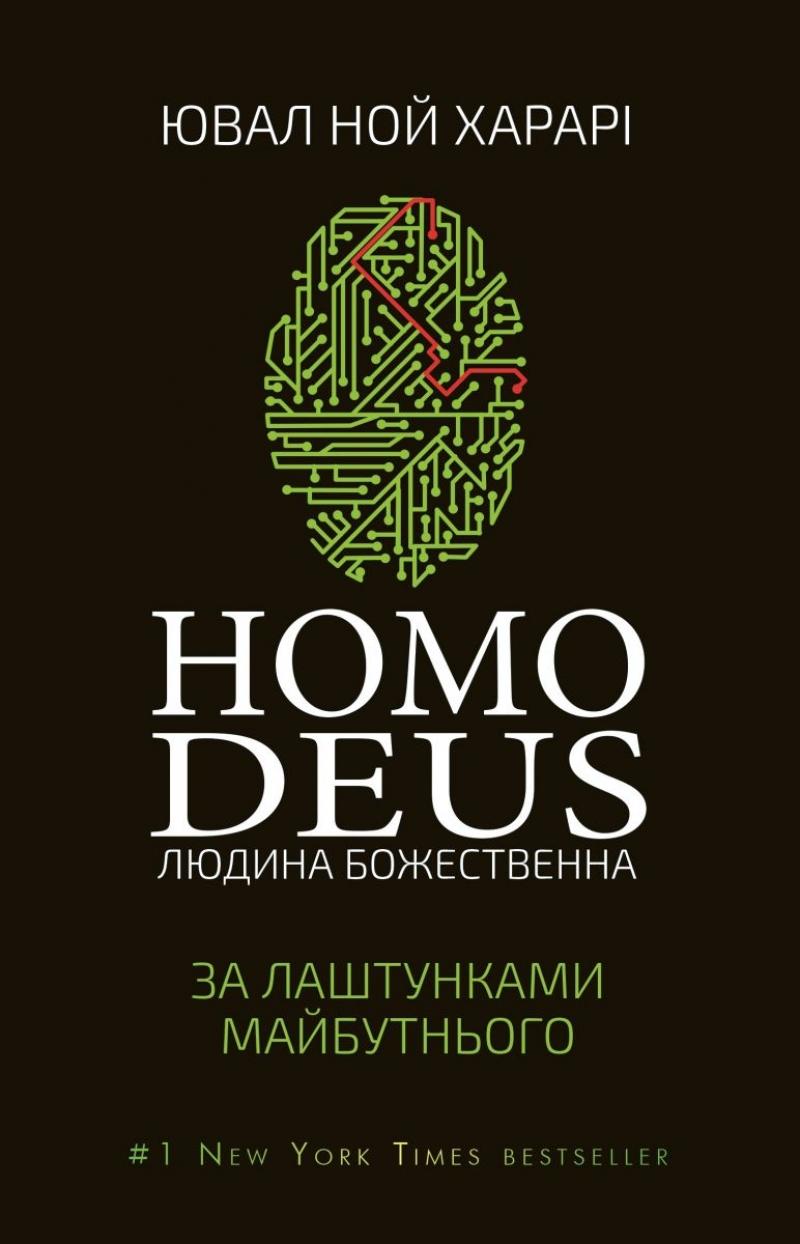 HOMO DEUS: ЗА ЛАШТУНКАМИ