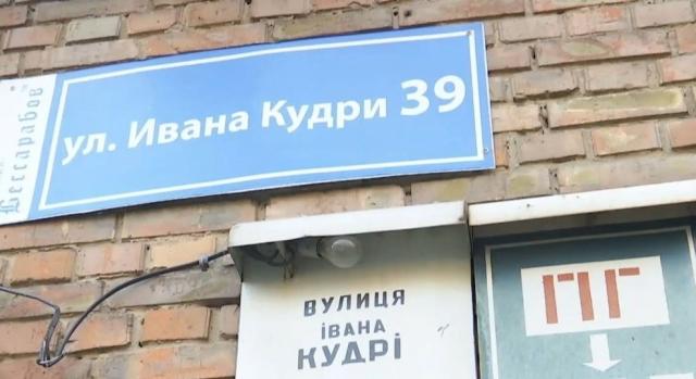 Улицу Ивана Кудри переименовали