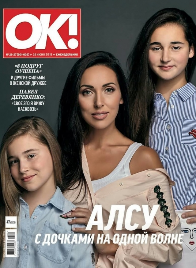 Алсу с дочками
