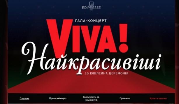 Самые красивые люди Украины поверсии Viva 2018