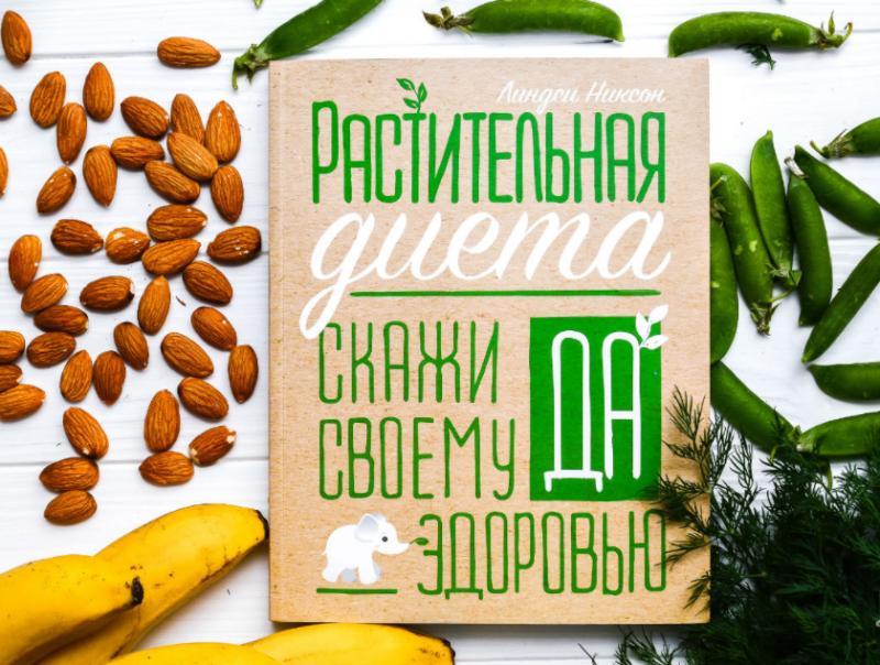 скачать книгу растительная диета линдси никсон