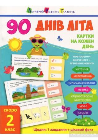 Ольга Муренець. 90 днів літа.
