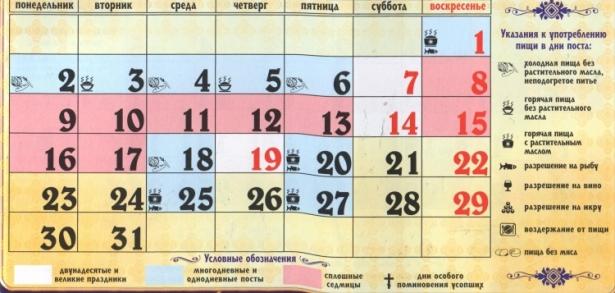 Календарь рыбака валдай