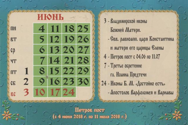 июнь праздники украина