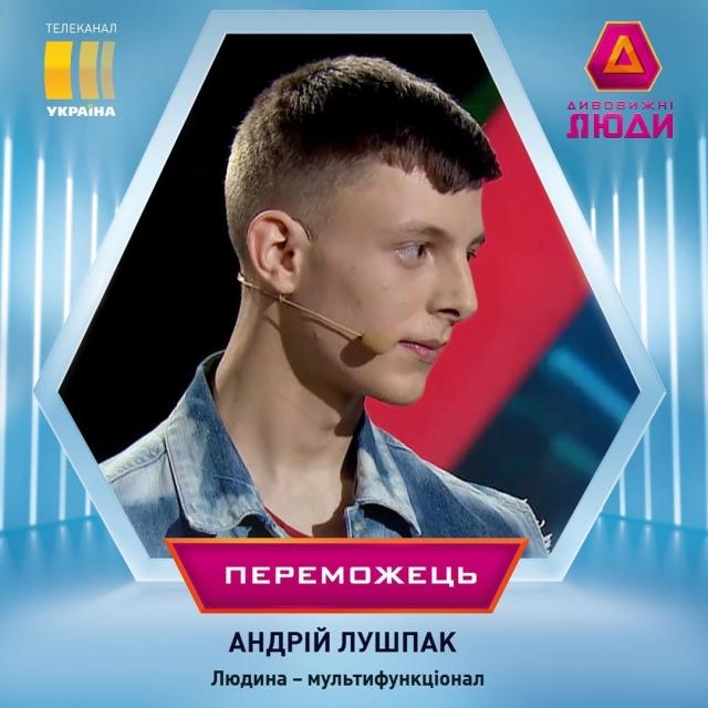 Андрей Лушпак