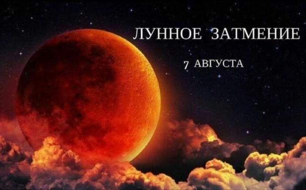 лунное затмение 2017