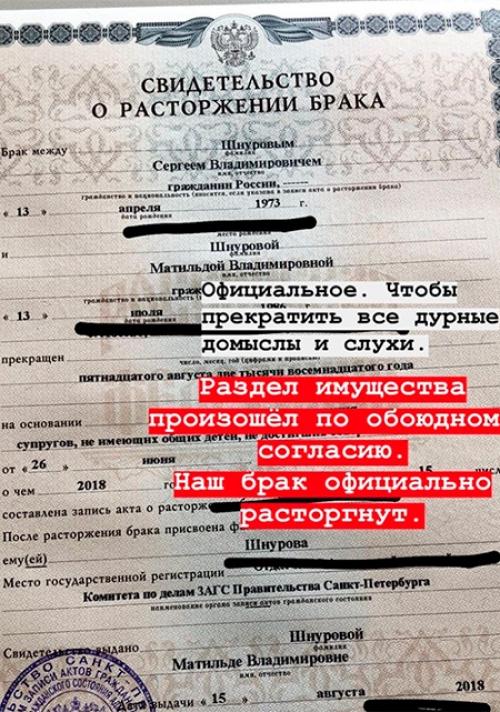 Сергей и Матильда Шнуровы развелись