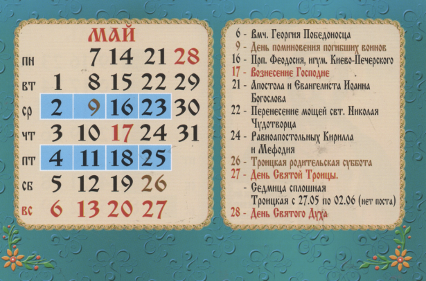церковные праздники в мае 2018 года календарь