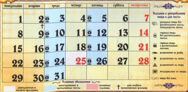 церковные праздники в мае 2017 года календарь