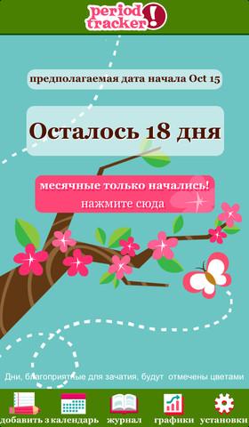 женский календарь для айфона