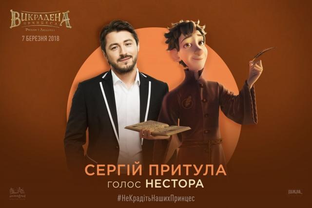 Вышел трейлер украинского мультфильма «Похищенная принцесса»