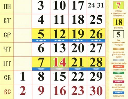 Календарь учителя на 2017 год с праздниками и выходными