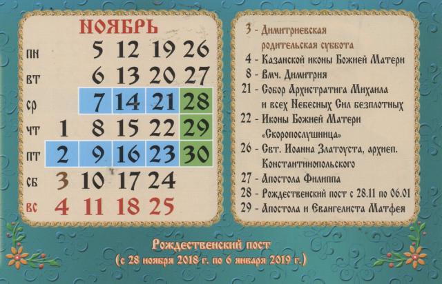 календарь церковных праздников в ноябре