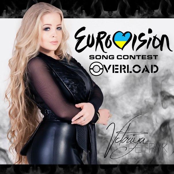 Петрик Евровидение 2016