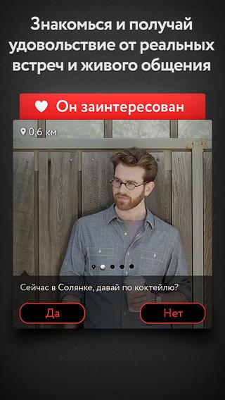 скачать приложение для знакомств мамба