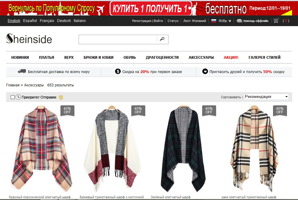 Покупка одежды в интернет магазинах