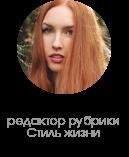 Настя Сохач редакция